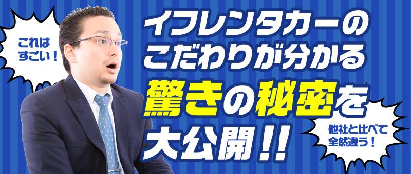 イフレンタカーのこだわりが分かる驚きの秘密を大公開!!