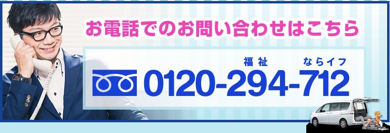 0120-294-712