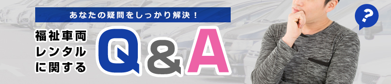 福祉車両レンタルに関するQ&A